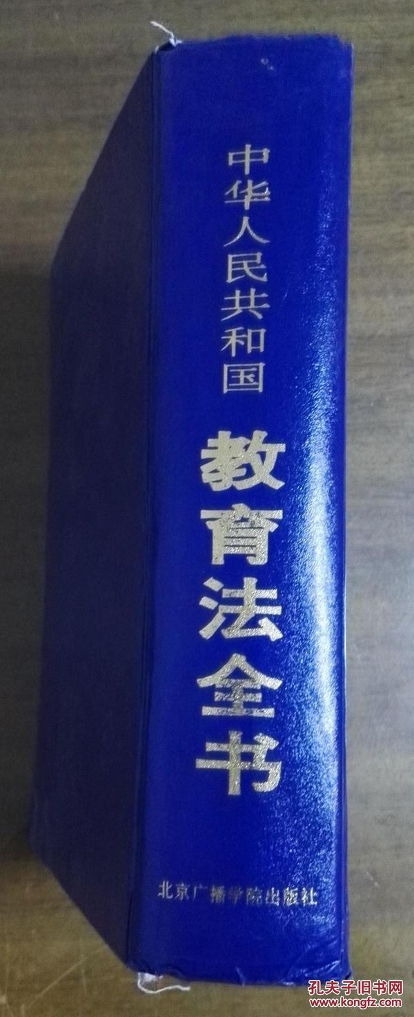 中华人民共和国教育法全书 只印3000册
