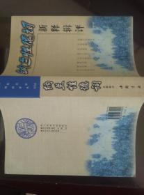纳兰性德词新释辑评(历代名家词新译辑评丛书