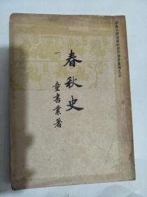 春秋史(民国36年)