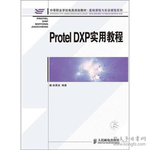 Protel DXP实用教程 专著 赵景波编著 Protel DXP shi yong jiao cheng