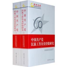 中国共产党民族工作历史经验研究(上下册)
