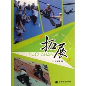 二手正版 拓展 钱永健 锻炼训练团体公司企业教材 高等教育9787040265774