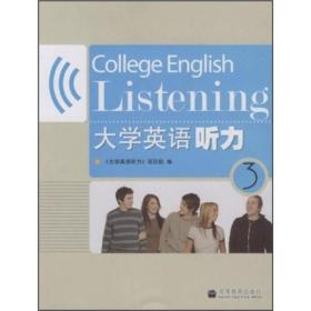 大学英语听力3