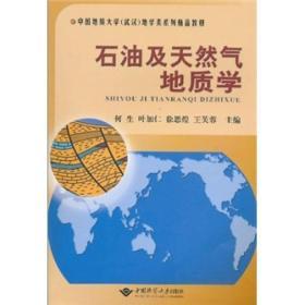 中国地质大学(武汉)地学类系列精品教材:石油及天然气地质学