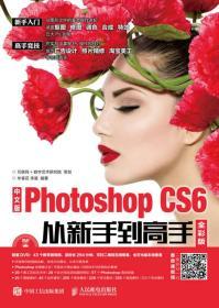 中文版Photoshop CS6从新手到高手 全彩版 附光盘