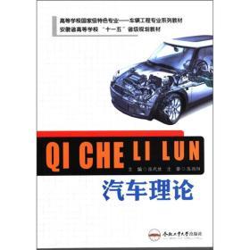高等学校国家级特色专业·车辆工程专业系列教材:汽车理论