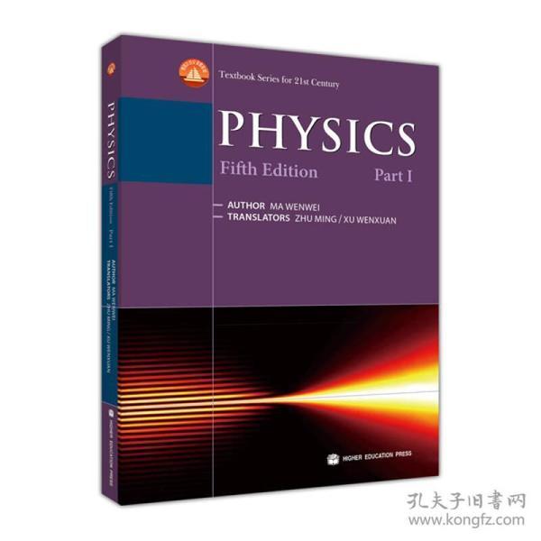 面向21世纪课程教材:物理学(第5版)(英文版)(上册)