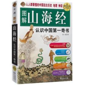 图解山海经:中国的创世史诗