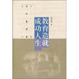 教育造就成功人生 刘永胜 高等教育出版社 9787040275384
