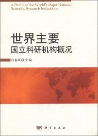 9787030366016-hj-世界主要国立科研机构概况