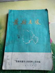 萧县土壤﹤安徽省萧县土壤肥料工作站,1986年>
