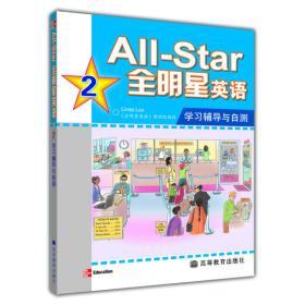 All-Star全明星英语2学习辅导与自测