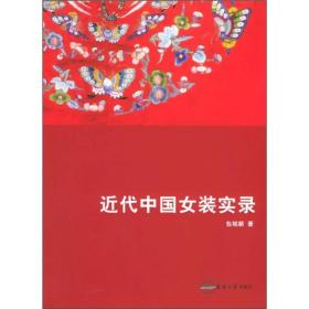近代中国女装实录【库存书】