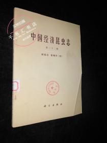 中国经济昆虫志(第三十二册)鳞翅目 夜蛾科(四)