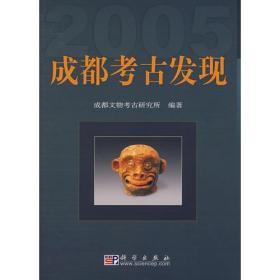 成都考古发现2003