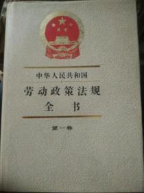 中华人民共和国劳动政策法规全书(第一卷,第二卷)包邮