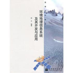 环境地理信息系统及其开发与应用