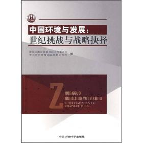 中国环境与发展:世纪挑战与战略抉择