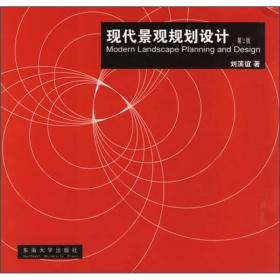 现代景观规划设计(第2版)