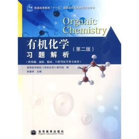 有机化学习题解析(供基础、预防、临床、口腔等医学类专业)(第2版)