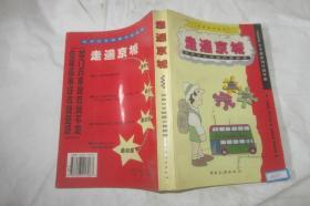 走遍京城   :  北京公交线路示意图册