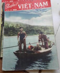 越南人民画报1959.03