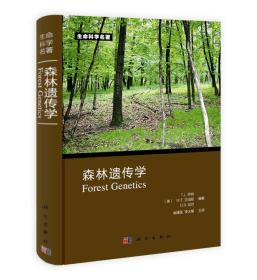 森林遗传学
