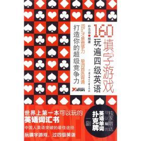 160填字游戏玩遍四4级英语朴志会北方妇女儿童出版社9787538545104