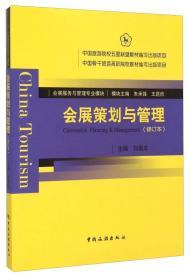 会展服务与管理专业模块:会展策划与管理(修订本)