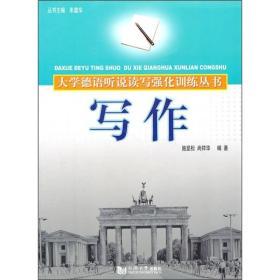 大学德语听说读写强化训练丛书:写作