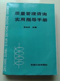 质量管理咨询实用指导手册