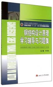 """钢结构设计原理学习辅导与习题集/普通高等院校""""十二五""""土木工程类规划系列教材"""