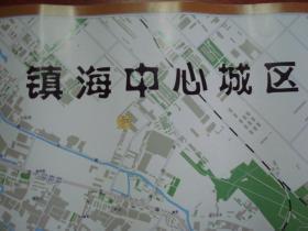 镇海中心城区图、镇海区交通旅游图 (2开)