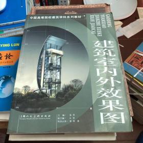 中国高等院校建筑学科系列教材:建筑室内外效果图