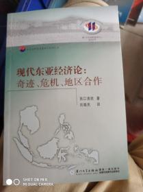 现代东亚经济论:奇迹、危机、地区合作