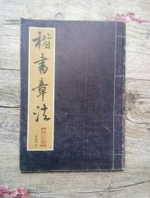 楷书章法修订版