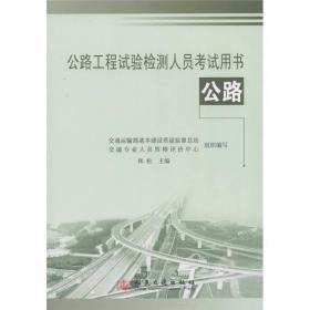 公路工程试验检测人员考试用书:公路