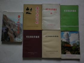 1983--1999年《(山西)对台湾宣传稿选》《秦晋黄河行》《黄土地的足音》【品弱、八册合售】