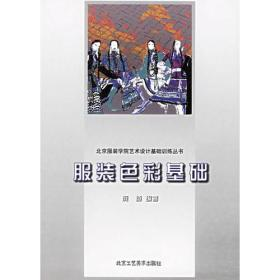 特价促销! 服装色彩基础庞绮9787805264257北京工艺美术出版社