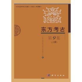 东方考古 第9集 (上、下册)