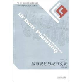 送书签lt-9787564125851-城市规划新境域丛书:城市规划与城市发展