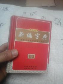学生实用新编字典