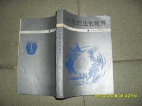 人性能达的境界(85品大32开书口有3字迹1987年1版1印8万册424页社会心理学丛书)42726