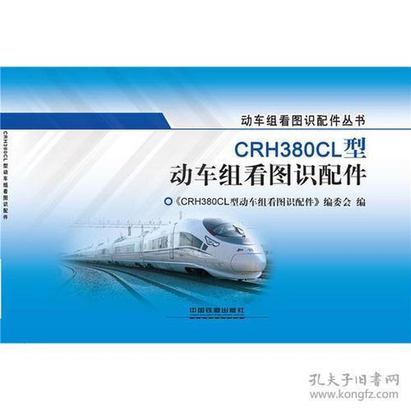 CRH380CL型动车组看图识配件