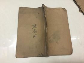民国手抄本【度花用】符咒类