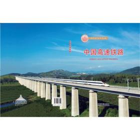 中国高速铁路(2017版)(精装版)