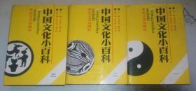 正版现货 中国文化小百科(一二三全3册)7530603671 精装