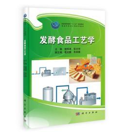 """发酵食品工艺学/普通高等教育""""十二五""""规划教材·食品科学与工程系列教材"""