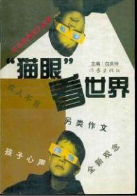 1996(丙子)年民俗百科农家历