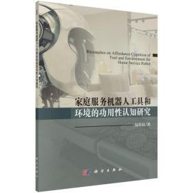 家庭服务机器人工具和环境的功用性认知研究